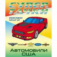 Раскраска «Супертачки. Автомобили США».