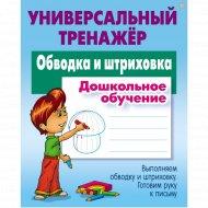 Универсальный тренажер «Обводка и штриховка» дошкольное обучение.