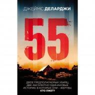 Книга «55 Пятьдесят пять» Деларджи Дж.