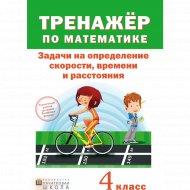 Книга «Тренажёр по математике. 4 класс» Щиряков А. Н.