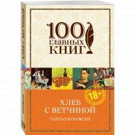 Книга «Хлеб с ветчиной».