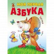 Книга «Моя первая азбука».