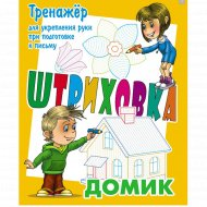 Штриховка «Домик» подготовка руки к письму.