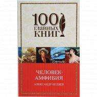 Книга «Человек-амфибия» А.Р. Беляев.