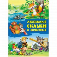 Книга «Любимые сказки о животных».