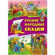 Книга «Русские Народные Сказки».