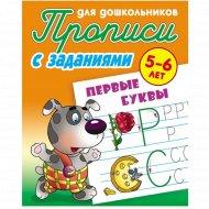 Прописи для дошкольников «Первые буквы. 5-6 лет».