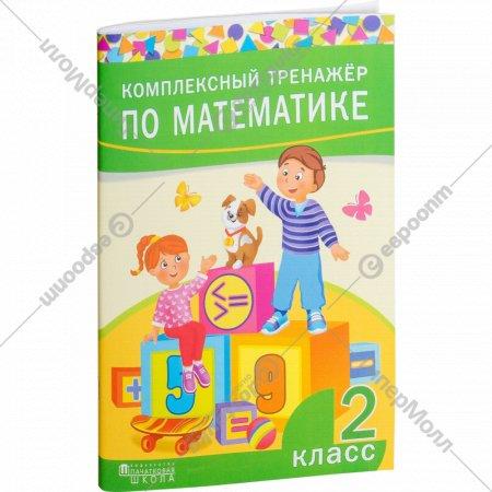 Комплексный тренажер по математике. 2 класс, 2018., Д.В. Овчаров.