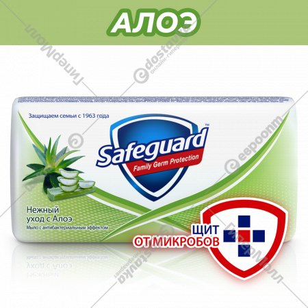 Мыло твердое «Safeguard» алоэ, 90 г.