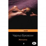 Книга «Женщины» Ч.Буковский.