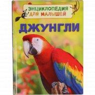 Энциклопедия «Джунгли» для малышей.