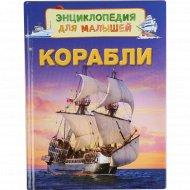 Энциклопедия «Корабли» для малышей.