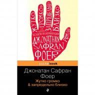 Книга «Жутко громко и запредельно близко» Джонатан Сафран Фоер.