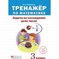 Книга «Тренажёр по математике. Задачи на нахождение доли числа. 3 класс» Сторожева Н. А.