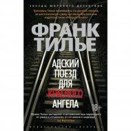 Книга «Адский поезд для Красного Ангела».