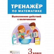 Книга «Тренажёр по математике. Выполнение действий с величинами. 3 класс» Щиряков А. Н.