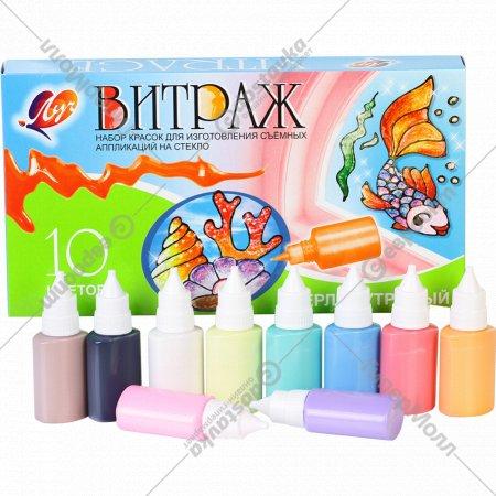 Набор красок «Витраж» аппликация на стекло, 10 цветов.