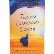 Книга «Тысяча сияющих солнц» Халед Хоссейни.