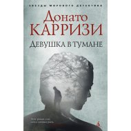 Книга «Девушка в тумане».