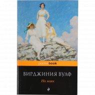 Книга «На Маяк» В. Вульф.