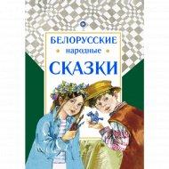 Книга «Белорусские народные сказки».
