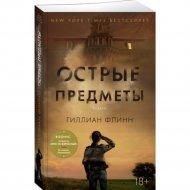 Книга «Острые предметы».