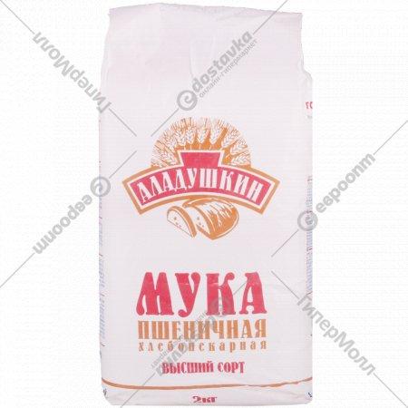 Мука «Аладушки» пшеничная 2 кг.