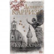 Книга «Подсказчик. Цикл Мила Васкес» книга 1.