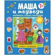 Книга «Маша и медведи».