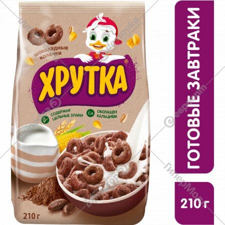 Готовый завтрак «Хрутка» шоколадные колечки, 210 г.