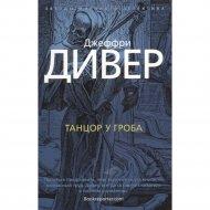 Книга «Танцор у гроба».