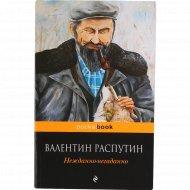 Книга «Нежданно-негаданно» В. Распутин.