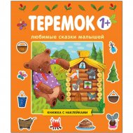 Книга «Теремок».