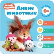 Книга «Дикие животные. Малышарики».