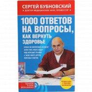 Книга «1000 ответов на вопросы, как вернуть здоровье» С.М. Бубновский.