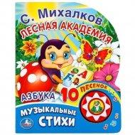 Книга «Азбука» С.Михалков, 1 кнопка с 10 песенками.
