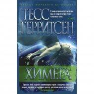 Книга «Химера».