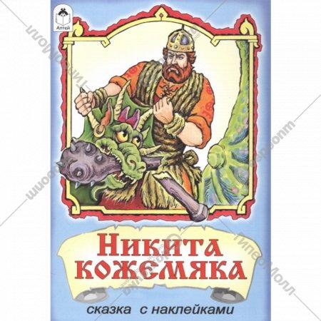 Книга «Никита Кожемяка» сказки с наклейками.
