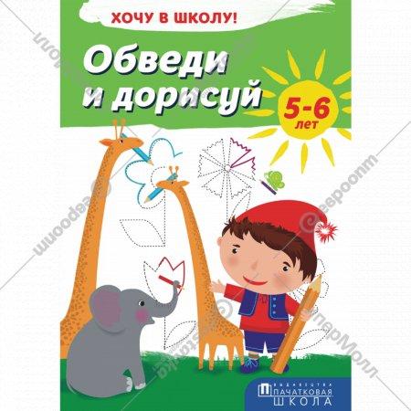 Обведи и дорисуй (Хочу в школу!) Г. М. Федорович.
