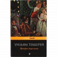 Книга «Ярмарка тщеславия» У. Теккерей.