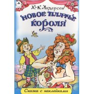 Книга «Новое платье короля» сказки с наклейками.