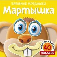 Книга «Мартышка».