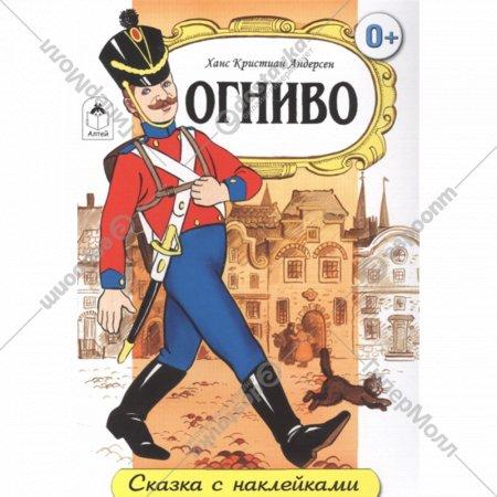 Книга «Огниво» сказки с наклейками.