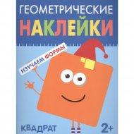 Книга «Квадрат».