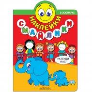 Книга «В зоопарке» с наклейками.