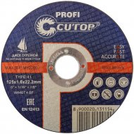 Диск по металлу и нержавейке «Cutop Profi» Т41-125х1.6х22.2 мм.