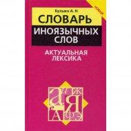 Книга «Словарь иноязычных слов. Актуальная лексика».