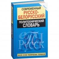 Книга «Современный русско-белорусский политехнический словарь».