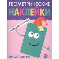Книга «Прямоугольник».