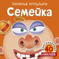 Книга «Семейка».
